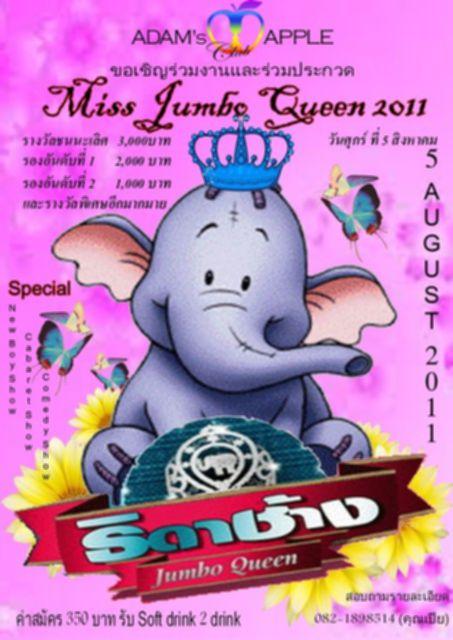 Adam's Apple Jumbo Queen 2011 Party  (Small)