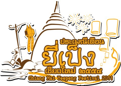 Loy Kratong | Tag Archives | Chiang Mai Gay News and Gay Guide