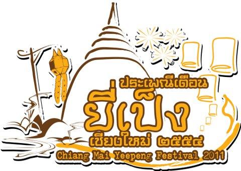 Yeepeng Festival 2011