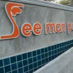 See Man Pub