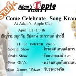 Adam's Apple Songkran