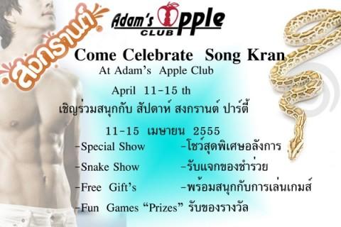 Adam's Apple Songkran