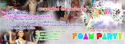 Foam Party at See Man Pub