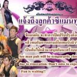See Man Pub - Gay Chiang Mai
