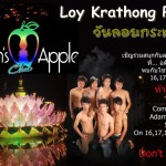 Adam's Apple Club Chiang Mai Loy Krathong Party 2013
