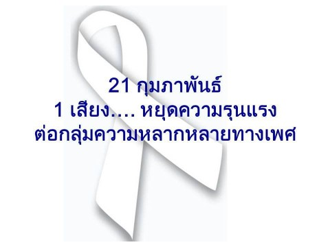 21 February - Day to remember violence against LGBT