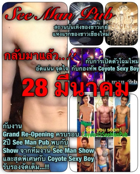 See Man Pub Chiang Mai