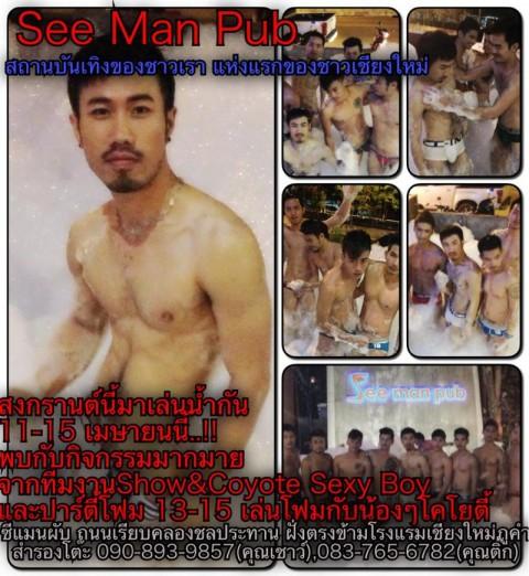 See Man Pub Songkran 2014