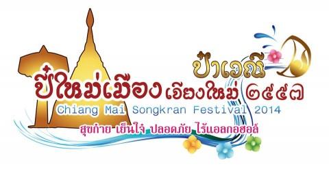 songkran2014 logo
