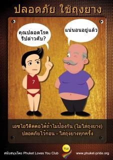 HARP use a condom   Thai