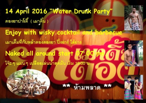 Club One Seven Songkran Party - 14 April