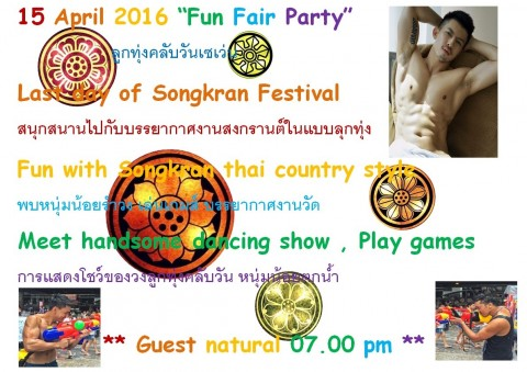 Club One Seven Songkran Party 15 April