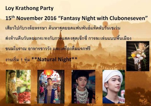 Club One Seven Chiang Mai - gay Loy Khratong fantasy party