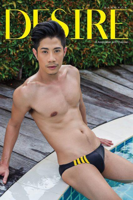 desire magazine cover