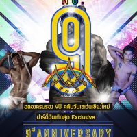 club one seven ninth anniveersary party poster